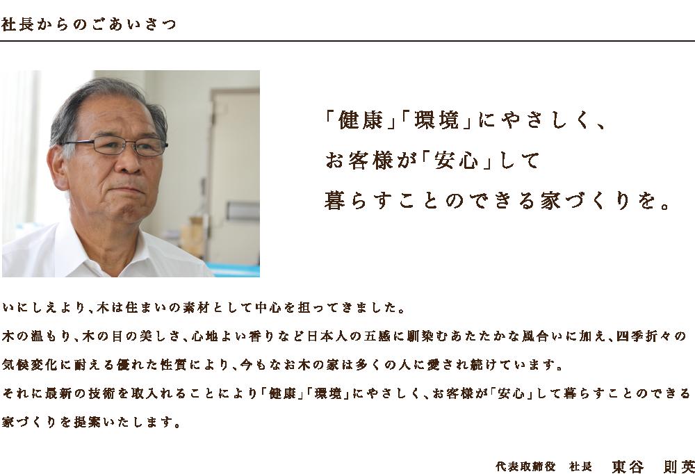 代表取締役社長 東谷則英 「健康」「環境」にやさしく、お客様が「安心」して暮らすことのできる家づくりを。