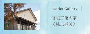 谷垣工業の家<施工事例>